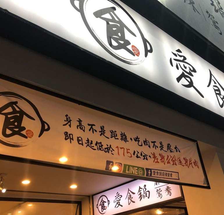 hot pot restaurant taiwan