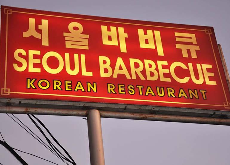 seoul-barbecue-restaurant-libis